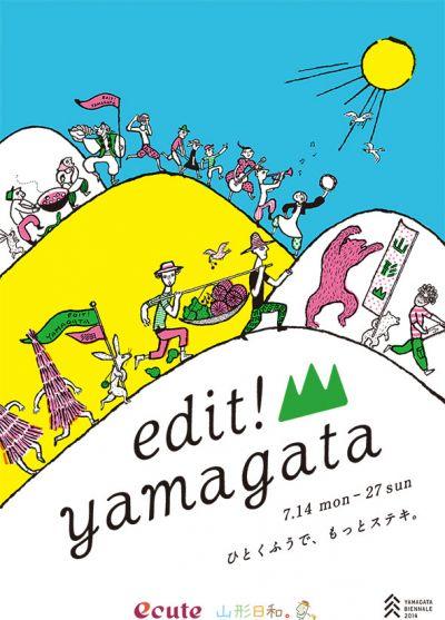 EditYamagata_poster