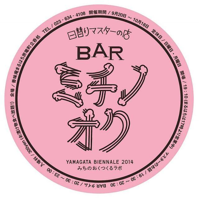 bar みちのおくロゴ