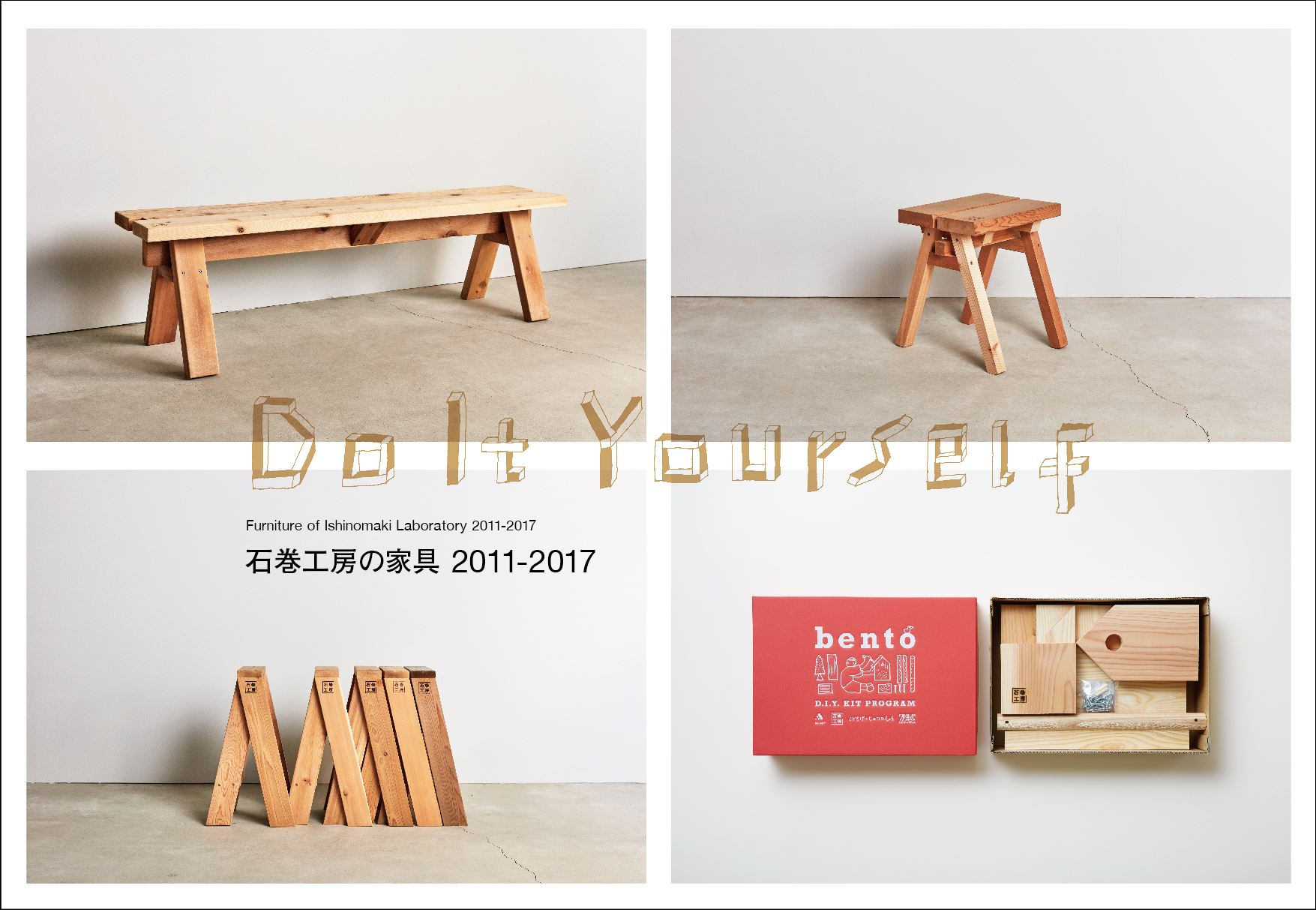 4 15 5 21 do it yourself 石巻工房の家具 2011 2017 開催 山形