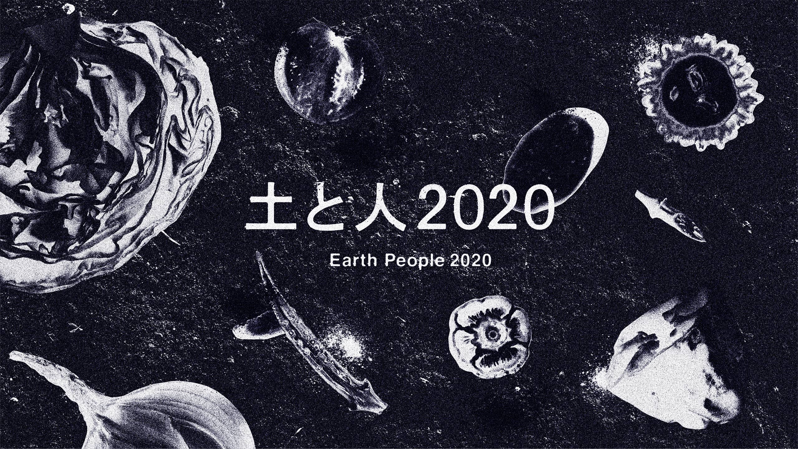土と人2020