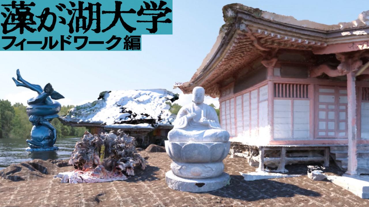 藻が湖大学 フィールドワーク編③ 大江町歴史民俗資料館編   山形 ...
